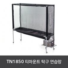 TN 1850 티마운트 탁구 연습망