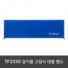 TF 2330 경기용 고정식 대형 펜스