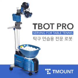 [티마운트] 티봇 프로 (40+볼 전용)